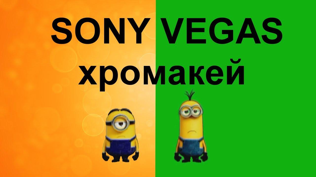 Хромакей в Sony Vegas Pro. Замена фона. Как убрать зеленый цвет в Сони Вегас. Плагин Chroma key