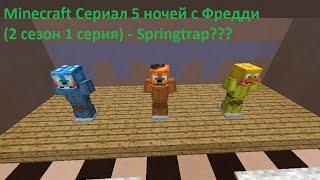 - Minecraft Сериал 5 ночей с Фредди 2 сезон 1 серия Springtrap