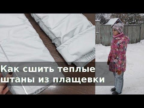 Как сшить утепленные штаны ребенку