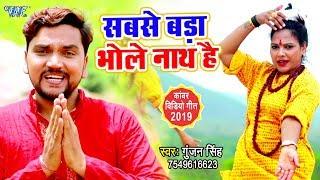 #Gunjan Singh का यह गाना विडियो देवघर में धूम मचा रहा है - सबसे बड़ा भोले नाथ है - Kanwar Songs 2019