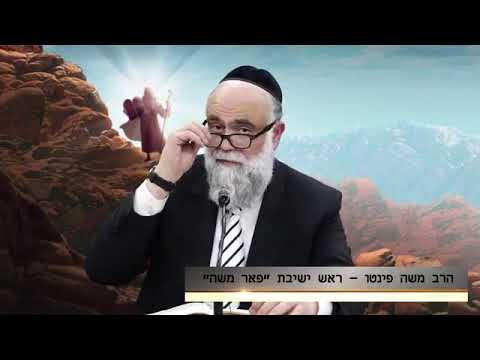 הרב משה פינטו בסרטון חדש על הדרך לקבלת התורה - חידוש מרבי אלימלך מליזנסק