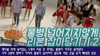 Minute to win it_Games_korea_물…