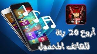 اروع 20  رنة للهاتف المحمول لعام 2018 ( تحميل مجاني )