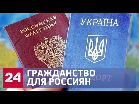 Эксперты об упрощенном предоставлении гражданства Украины россиянам - Россия 24