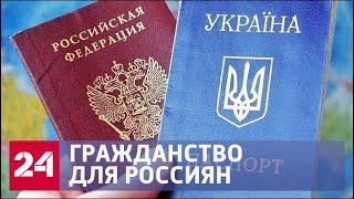 Эксперты об упрощенном предоставлении гражданства Украины россиянам - Россия 24 / Видео