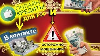 Кредиты онлайн для России вконтакте