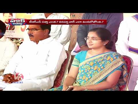 Public Report: Wanaparthy Assembly Constituency Political Situation | V6 News