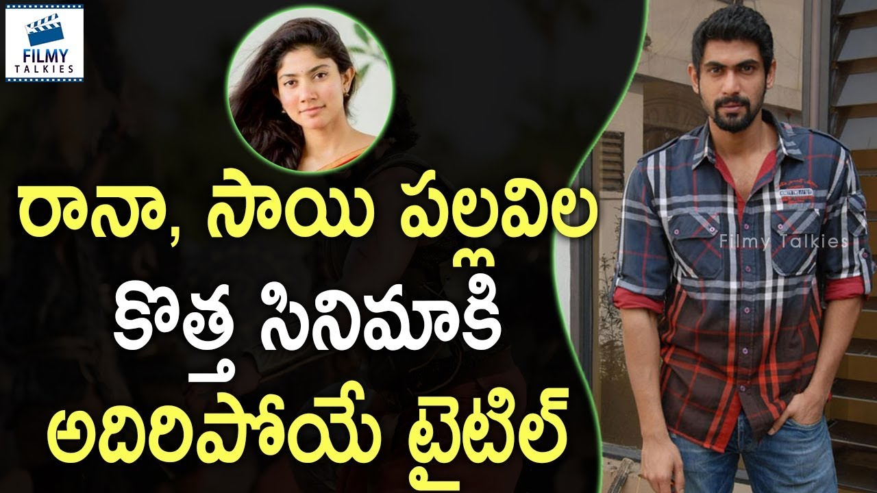 Intresting Title Fixed For Rana & SaiPallavi Movie | #Rana, #SaiPallavi | Latest Movie News