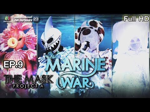 THE MASK PROJECT A | Marine War | EP.9 | 23 ส.ค. 61 Full HD