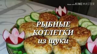 Рыбные Котлеты из щуки. Очень сочные и вкусные! /рецепты На глазок /