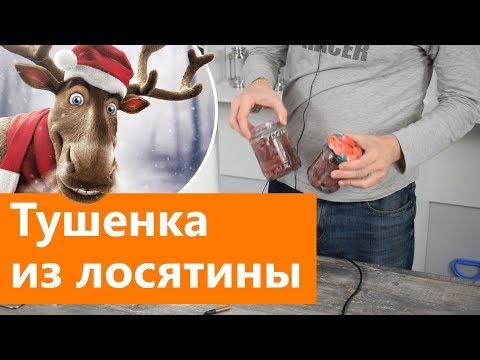 Тушенка из лосятины в автоклаве Беларусь Люкс