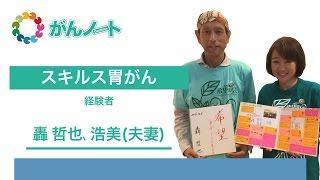 #36 スキルス胃がん経験者 轟 哲也さん、浩美さん (夫妻)