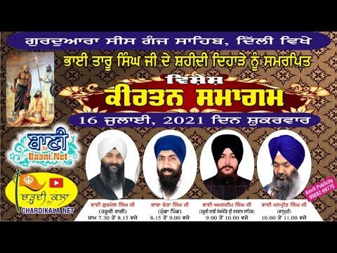 Special-Live-Vishesh-Kirtan-Samagam-Shaheed-Bhai-Taru-Singh-Ji-G-Sisganj-Sahib-16-July-2021