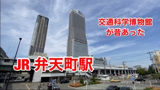 【JR環状線】弁天町駅 120%満喫する