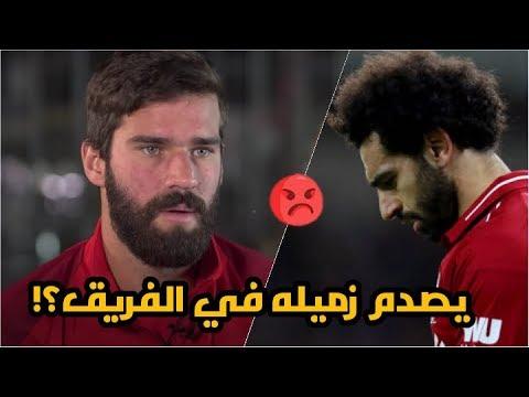 اليسون بيكر يهز العالم بأكمله بهذا التصريح عن محمد صلاح و يصدم زميله في الفريق Mo Salah