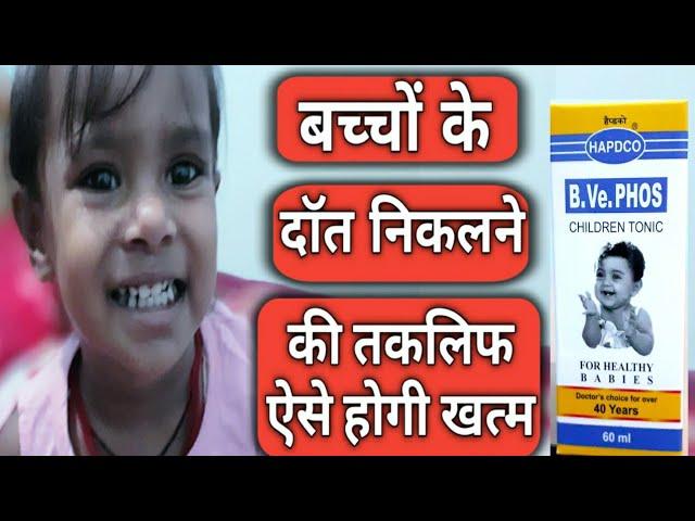 B Ve phos Benefits/बच्चों में  दाँत निकलने की तकलिफ खत्म होगी।
