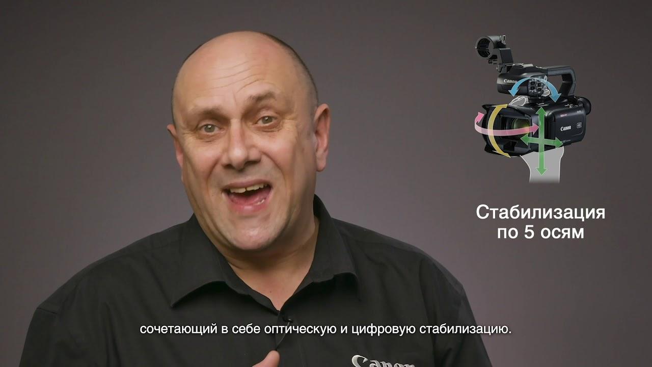Canon XA55 и XA50  - обзор видеокамер