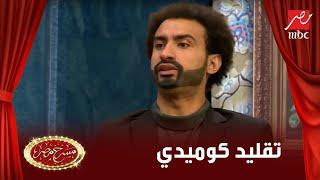 فيديو: علي ربيع يقلد محمد رمضان على مسرح مصر