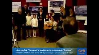 01 02 14 16 45 Perm Public TV Live Concert -Ансамбль ТИШИНА  в клубе ДИАЛОГ