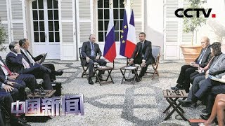 [中国新闻] G7峰会前 法俄首脑会晤引关注 法国有意借俄抑美 | CCTV中文国际