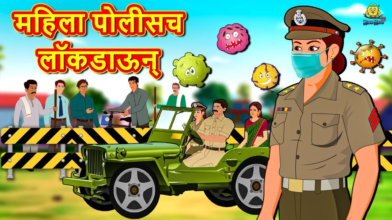 महिला पोलीसच लॉकडाऊन् - Marathi Goshti | Marathi Fairy Tales | Marathi Story | Koo Koo TV Marathi