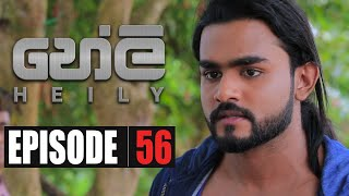 Heily | Episode 56 18th February 2020 Thumbnail