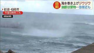奇妙な風は海水巻き上げ・・・竜巻のような雲の正体は(19/09/25)