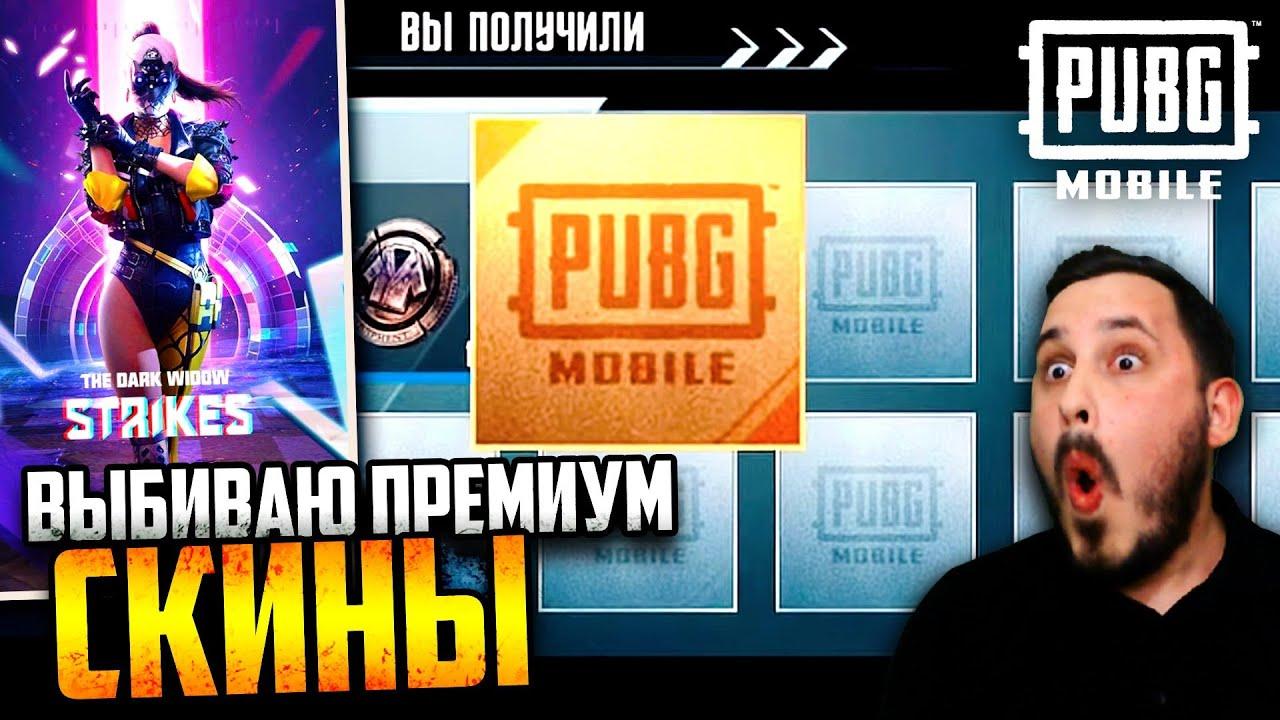 Новый ПРЕМИУМ кейс ПУБГ мобайл | Открытие кейсов в PUBG Mobile