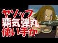 【ワンピース】ウソップの父、ヤソップ強さ規格外!! (考察)