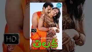 Tilak Telugu Full Movie    Sarath Kumar, Nayantara, Vadivelu    Sarath Kumar    Srikanth Deva