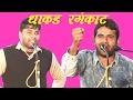 Dhakad Rangkat Ragni | Amit Malik,Jaideep Dujaniya | हरियाणवी रागनी | 2017 New Haryanvi Ragni