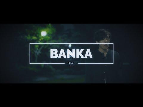BANKA / illion (Cover by Takuya)【映画『東京喰種』主題歌】歌詞付き