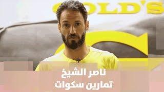 ناصر الشيخ - تمارين سكوات
