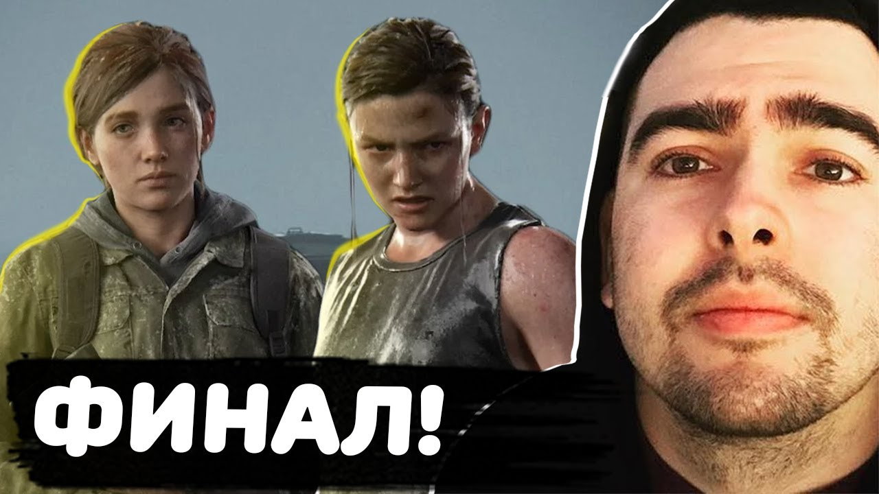 ФИНАЛОЧКА! | The Last of Us 2 #29