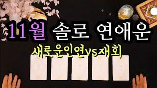 [타로/연애운] 11월 솔로 연애운(ft.주간별 연애운)