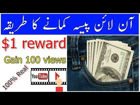 how to make money online,100% Real $1 reward Gain 100 views