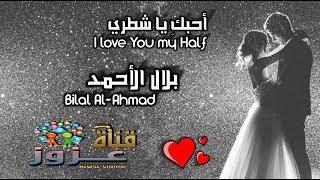أحبكِ يا شطري  بلال الأحمد  Ohobik Ya Shtri