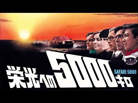5000km to Glory (1969) opening credits
