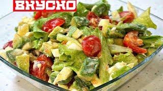 САЛАТ С АВОКАДО \  ПОПРОБУЙТЕ НЕРЕАЛЬНО ВКУСНЫЙ \ Salad