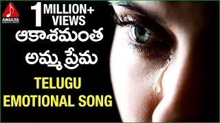 Telugu Emotional Songs | Aakashamantha Amma Prema Song | Aruna | Amulya Audios And videos