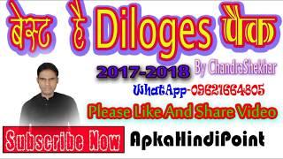 एक से बढकर एक डायलॉग्स !! All Dialogue Pack Fl Studio 11.00, Fl Studio 12.00 New 2018 !! Best