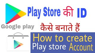 Plstore ki ID kaise banaye| Play Store ki id Banaye|How To Create Play Store ID. Hindi me