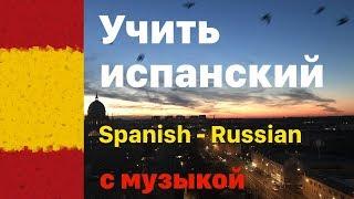Изучать испанский язык во сне -  9 часов - с музыкой