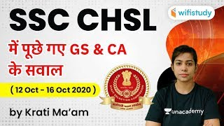 SSC CHSL 2020 GS & Current Affairs Questions Asked From 12 to 16 October | Krati Singh