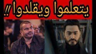 """جمهور """" عمرو دياب """" يتهم تامر حسنى بسرقة  فكرة كليب """" ناسينى ليه """" من الهضبة !!"""