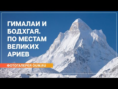 Гималаи и Бодхгая. По местам Великих Ариев - Фотогалерея Oum Ru