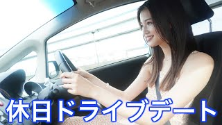 せいら:友達と休日ドライブ