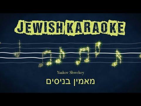 Maamin Benisim Karaoke