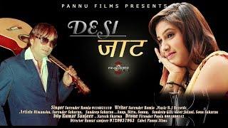देसी जाट  || Desi Jaat || Surender Romio || Superhit Haryanvi Song 2017 || Pannu Films