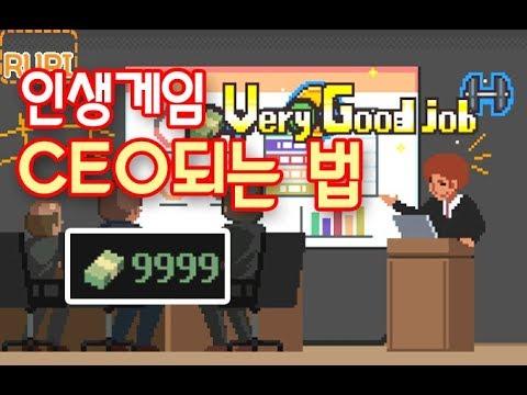 [인생게임] 신규직업 CEO되는법! 일진이 안돼도 9999원? 안기모씨는 왜 거기서..? - 루리tv